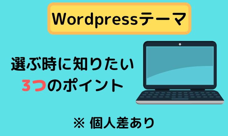 Wordpressテーマが重要な理由!選ぶ時に知りたい3つのポイント