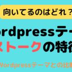 Wordpressテーマストーク(STORK)の評判は最悪?特徴を総まとめ!