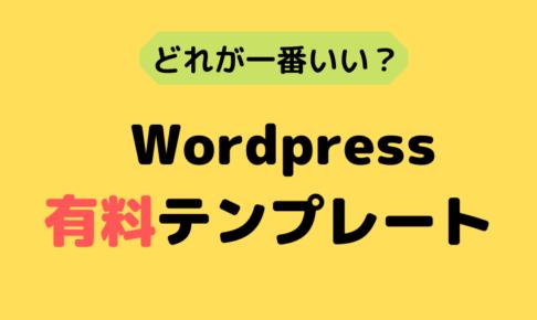 Wordpress有料テンプレートでおすすめはこの3つ!各特徴を徹底解説!