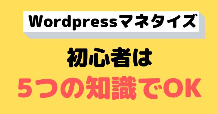 Wordpressでマネタイズしたい人が最初に知っておくべき5つのこと