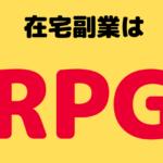 在宅副業は継続しただけで勝てるRPGである。