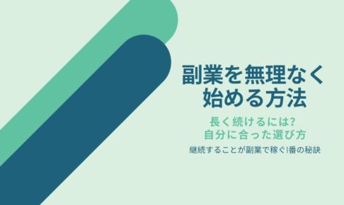副業を無理なく始める方法!月収10万円男でも稼げた収入公開!