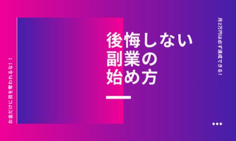 副業で最低月2万円を稼ぐ方法!間違えない副収入一覧!