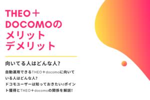 【知らなきゃ損?】THEO+docomo本当のメリット・デメリット!
