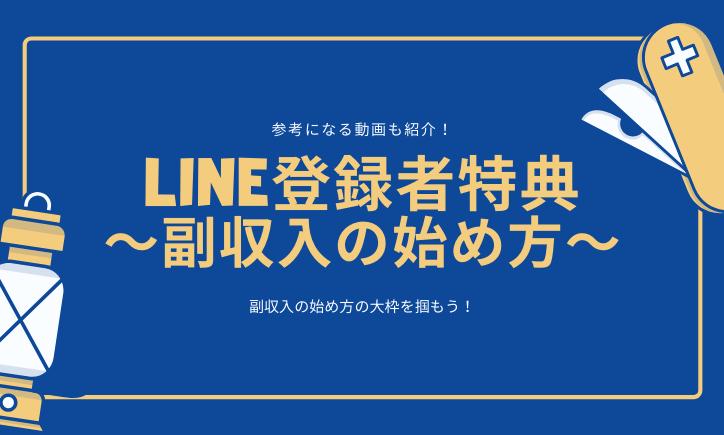 LINEアカウント登録特典記事〜副収入の始め方大全〜