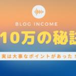 副業でブロガーが月10万円以上の収入を得るための秘訣3選!