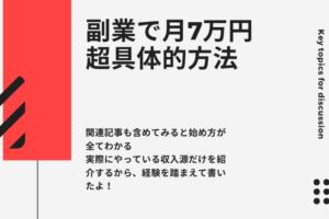 副業で月7万円稼ぐ超具体的方法!重要な考え方とともに公開!