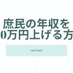 庶民でも年収を100万円上げる方法!お金持ちの考えを丸パクリ!