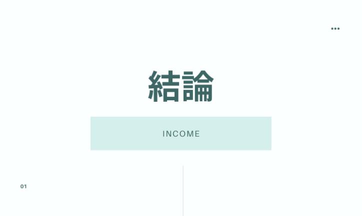 まとめ:庶民でも年収を100万円アップさせる方法
