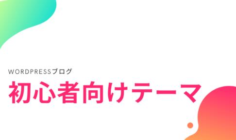 Wordpressブログ初心者向けのテーマまとめ!