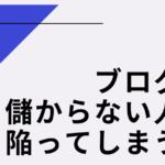 ブログで儲からない人が陥っている罠!月収10万円以上稼ぐコツ公開!