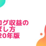 ブログ収益の伸ばし方【2020年版】劇的に変化した収入アップ手順を公開!