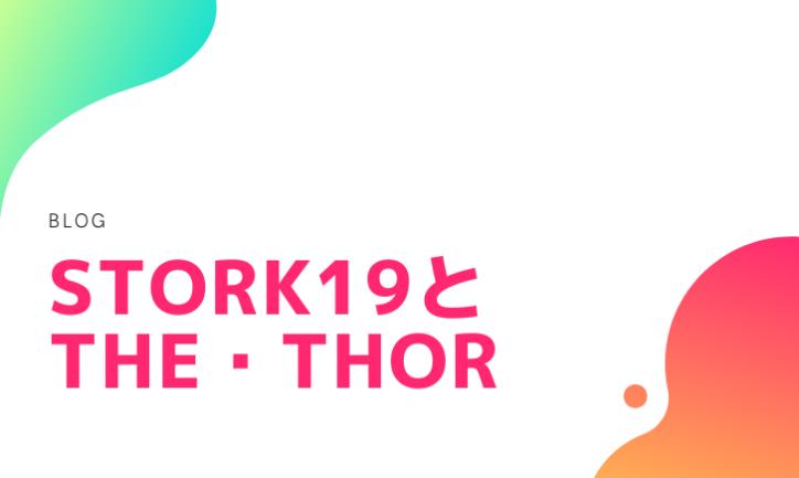Wordpressブログテーマオススメは1つのサイトなら「STORK19」、複数サイトなら「THE・THOR」