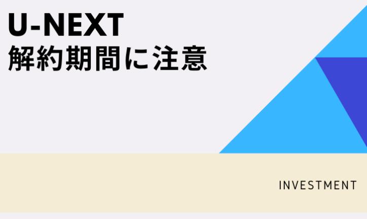U-NEXT31日後の注意点〜無料トライアル解約〜