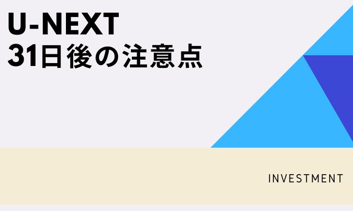 U-NEXT「31日後」の注意点!損しないための予備知識解説!