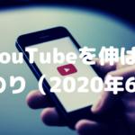 YouTube初心者のチャンネル登録者数推移と現状分析(2020年6月10日)