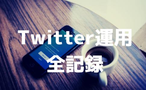 Twitter初心者がフォロワー数を1万人に増やすまでの全記録(1ヶ月目)