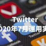 Twitter初心者のフォロワー推移・データ報告(7月)