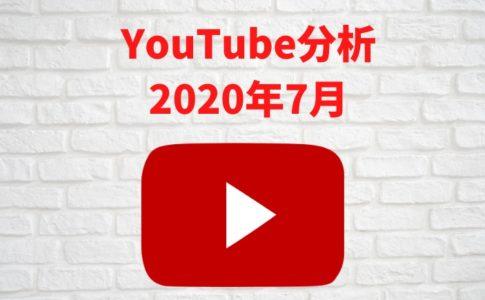 YouTube初心者のチャンネル登録者数推移とデータ分析(2020年7月)
