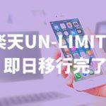 1年無料!楽天UN-LIMIT V(5Gプラン)に即日移行した方法!