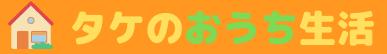 タケのおうち生活〜在宅収入だけで生活する元月収10万フリーターのブログ〜