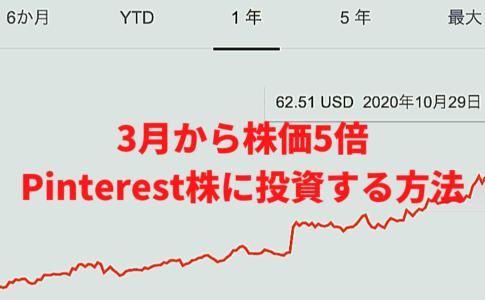 【3月から株価5倍】ピンタレスト株に投資する方法!今後のSNSに確変+大注目の理由