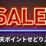 楽天ポイントせどりメルカリ販売で月5万円稼ぐやり方!
