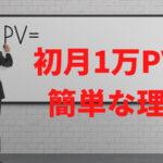 ブログ初月1万PVは簡単!なぜ初心者なのに上級者戦略をやるのか?【2021年2月】