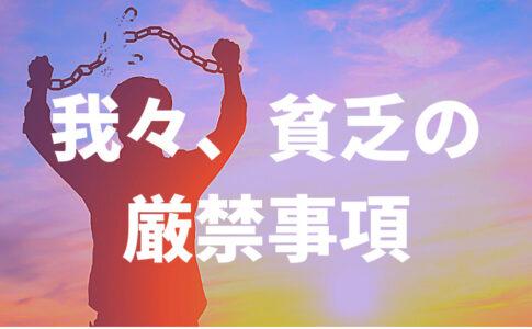 【経験済】貧乏が思わずやってしまう「やっちゃいけない行動」5選