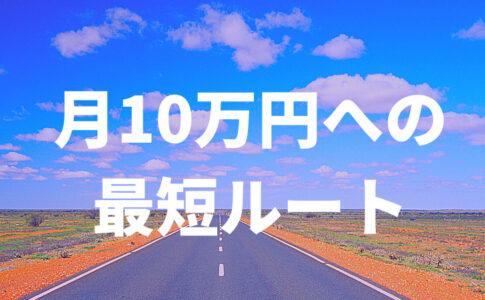 ブログで月10万円を最短で稼ぐためにやらなきゃいけないこと