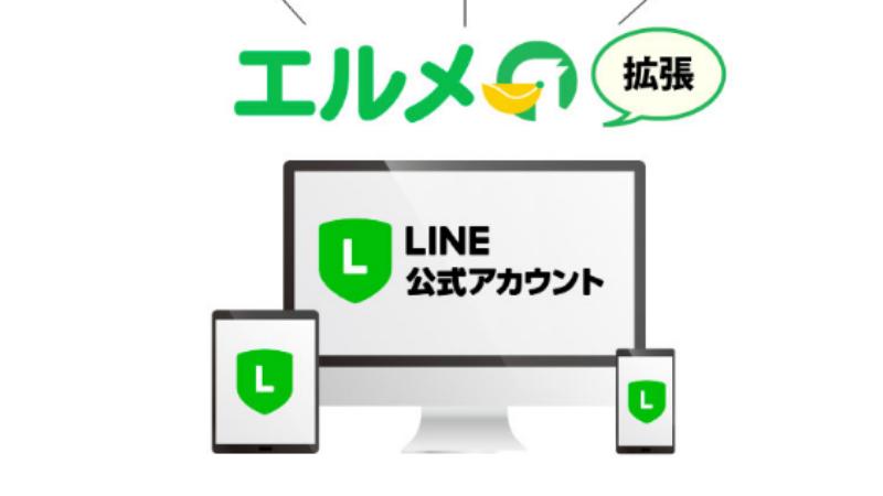 LINEで集客、販促、自動化するなら「L Message(エルメ)」