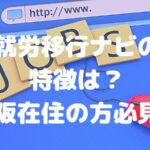 就労移行ナビは大阪で働きたい方向け!特徴を解説