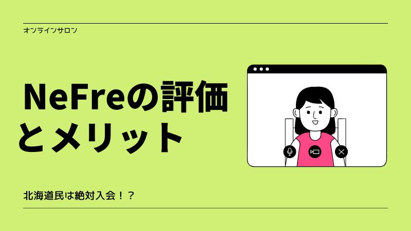 NeFreの評判を徹底調査!北海道・札幌での副業をしてる人必見サロン