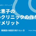 開業医経営成功のためのブログ「鈴木恵子の強いクリニックの作り方」を読むメリット